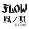 風ノ唄(TV Size))
