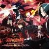 「双星の陰陽師」オープニング&エンディングテーマ~Valkyrie-戦乙女- / アイズ~ - Single