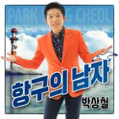[Download] 항구의 남자 MP3