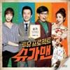 투유 프로젝트 - 슈가맨, Pt. 32 - 다시 사랑한다면 - Single