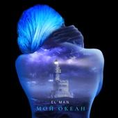 EL'MAN - Мой океан artwork