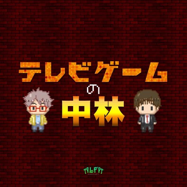 テレビゲームの中林 - ALFAポッドキャスト