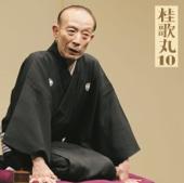 桂 歌丸10「中村仲蔵」-「朝日名人会」ライヴシリーズ68