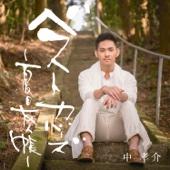 [Download] Natsuyuusora MP3