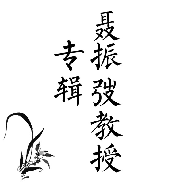 聂振弢教授专辑