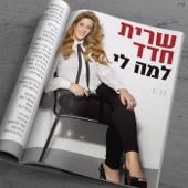 למה לי - Sarit Hadad