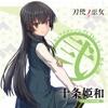 TVアニメ「刀使ノ巫女」キャラクターソングCDシリーズ「巫女ノ歌〜弐〜」 - EP