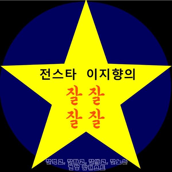 [국민TV전북]잘잘잘잘