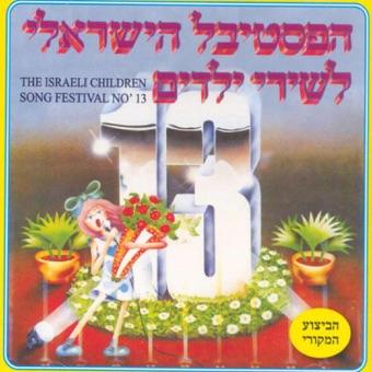 Various Artists – Festival Shirey Yeladim, Vol. 13 [iTunes Plus AAC M4A]
