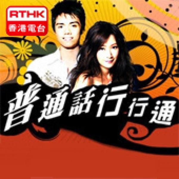 香港電台︰普通話行行通(普通話及廣東話)