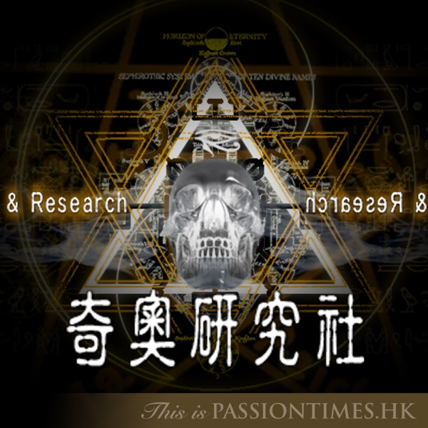 奇奧研究社 - PassionTimes Podcast (HD Video)