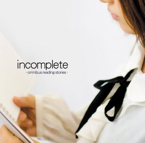 オーディオドラマ「incomplete -omnibus reading stories-」