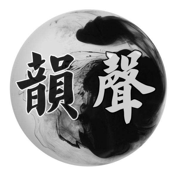 声韵学(李鹃娟教授)