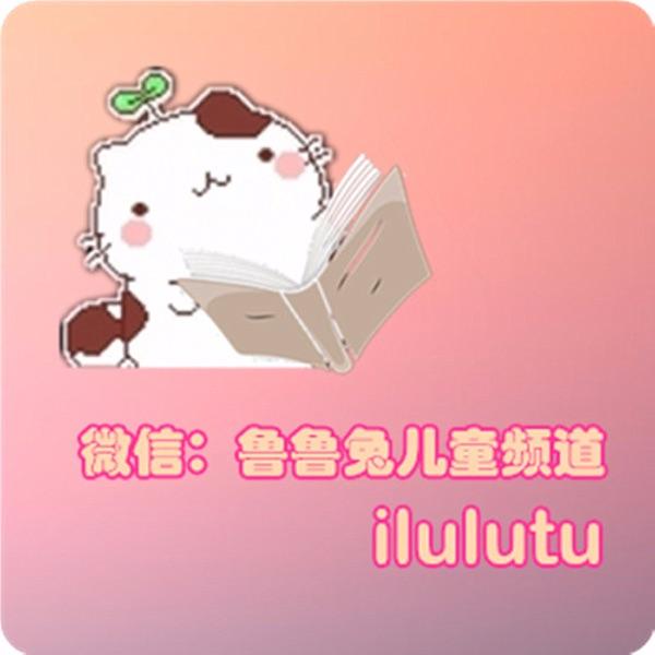 鲁鲁兔儿童广播剧(中文)