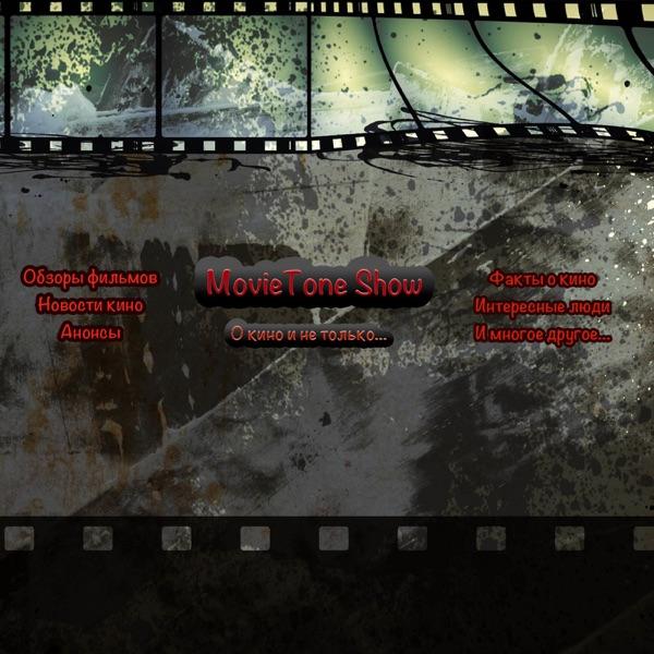 MovieTone Show о кино и не только...