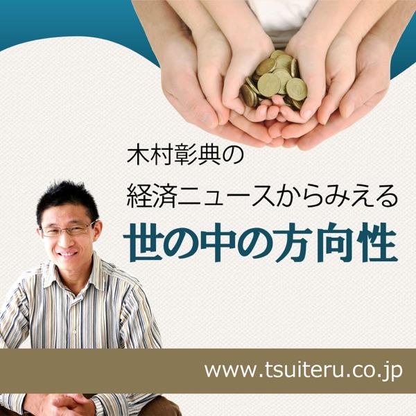 木村彰典の「経済ニュースからみえる世の中の方向性」
