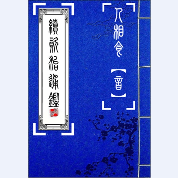 续资治通鉴【修山者版】