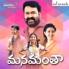 Manamantha (Original Motion Picture Soundtrack) - EP