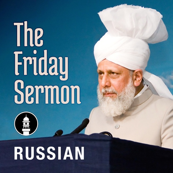 Russian Friday Sermon by Head of Ahmadiyya Muslim Community