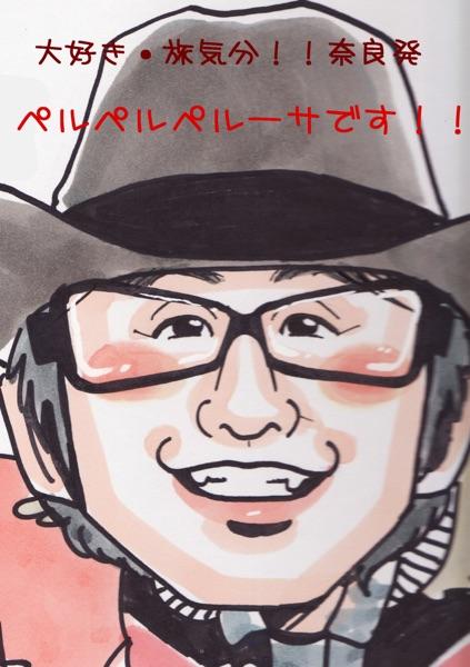 大好き・旅気分!!奈良発・ペルペルペルーサです!!