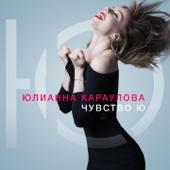 Юлианна Караулова - Разбитая любовь обложка