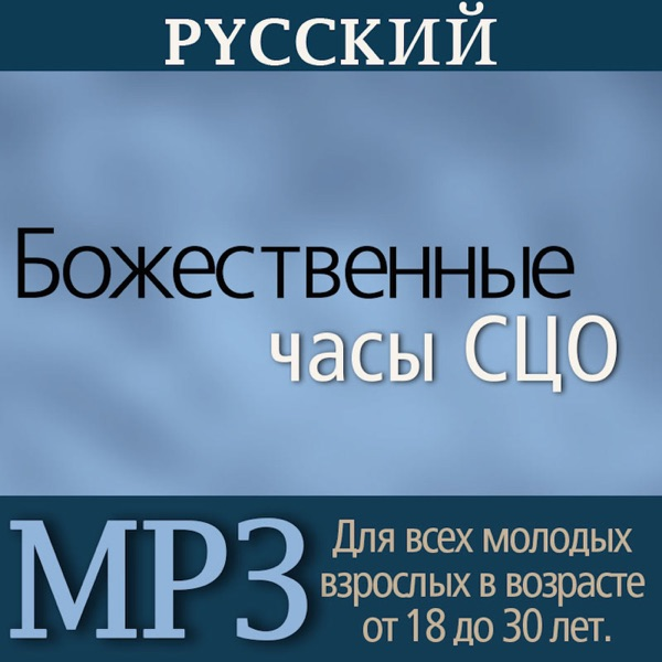 Worldwide Devotional For Young Adults | MP3 | RUSSIAN
