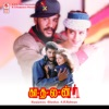 Kaadhalan (Original Motion Picture Soundtrack)