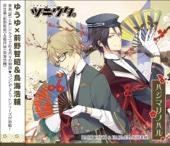 Hajimarinoharu (Tsukiuta Duet Series Haru Yayoi (CV: Tomoharu Maeno) & Hajime Mutsuki (CV: Kousuke Toriumi))