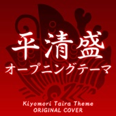 Tairano Kiyomori Opening Theme