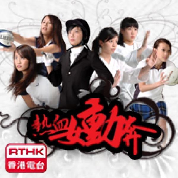 香港電台:熱血女.動.奔