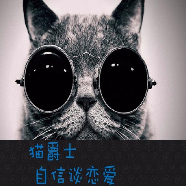 猫爵士教你谈恋爱