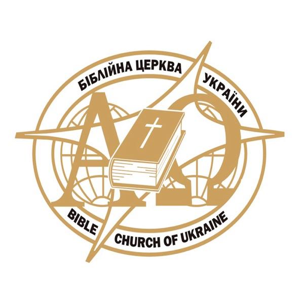Библейская Церковь Украины