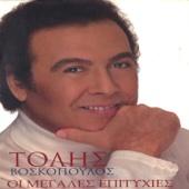 Tolis Voskopoulos - To pepromeno mou artwork