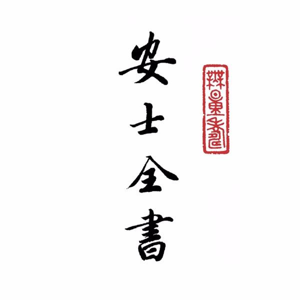 安士全书(悟道法师主讲)