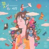 Jelly box 꽃길 (Prod. By 지코) 세정 [with ZICO] - Single