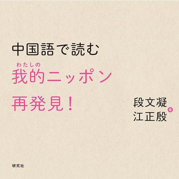 中国語で読む 我的(わたしの)ニッポン再発見!