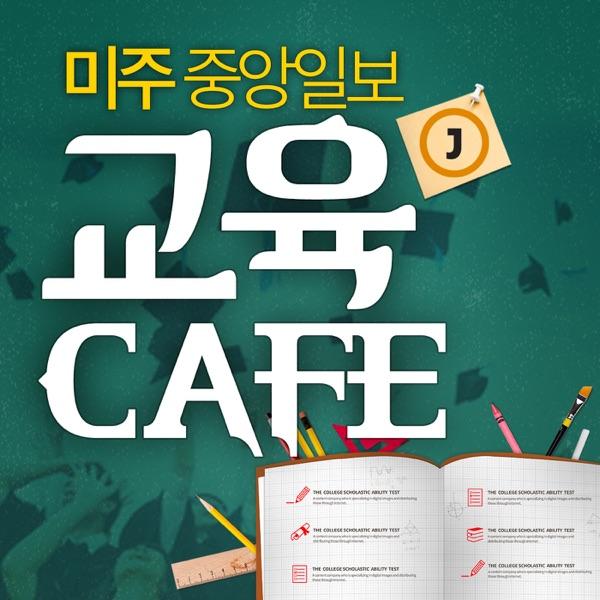 미주중앙일보 교육카페