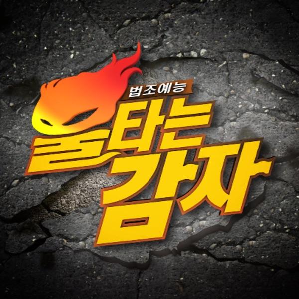 불타는 감자(종영)