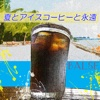 Nastu to Ice Coffee to Eien - Single