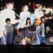 Last Scene / Bokurano Yume - EP