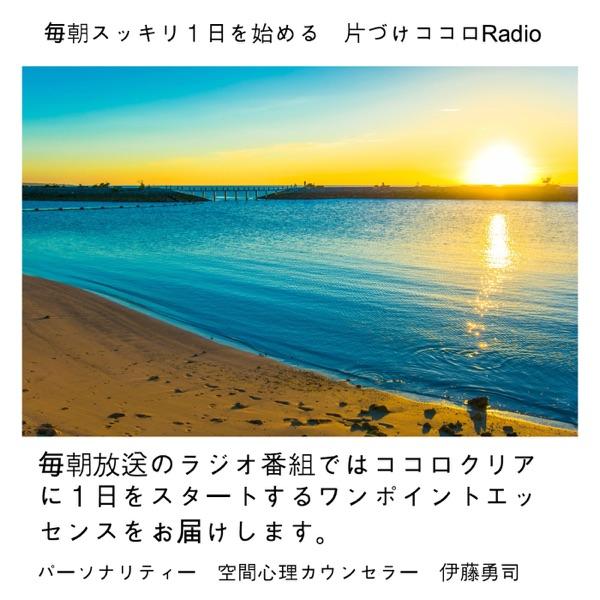 【片づけココロRadio】オフィシャルブログ