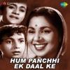 Bachche Hain (Sab Hain Bharatwasi) - II