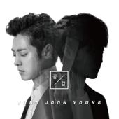공감 Sympathy (feat. Suh Young Eun)