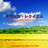 Nausicaa Requiem Creator's Inst. Ver. - Single