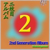 2nd Generation Album (2015リマスター)