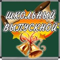 ПОСТАВНИЧЕВА Нина - Школьные Годы