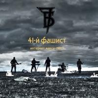 КАПРОВ Андрей - Небо Ветром Молчало