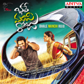 [Download] Bhale Manchi Roju MP3