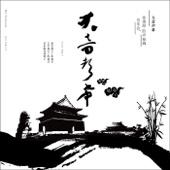 The Infinite Sound of Silence, Xu Qing-yuan's Tibetan Sonic Yoga