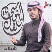 Talal Al Nomsi - ليتك تجمل artwork